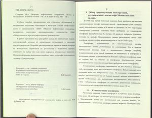 Суворова И.А. Морские нефтегазовые сооружения. Вывод из эксплуатации