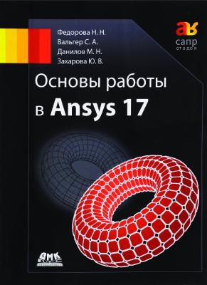 Федорова Н.Н., Вальгер С.А., Данилов М.Н., Захарова Ю.В. Основы работы в ANSYS 17