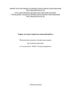 Сорокина В.Н. Теория, методика и практика социальной работы