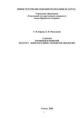 Каропа Г.Н., Михалкина Е.Н. Словарь терминов и понятий по курсу Биогеография с основами экологии