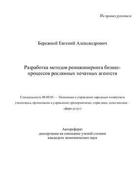Бережной Е.А. Разработка методов реинжиниринга бизнес-процессов рекламных печатных агентств