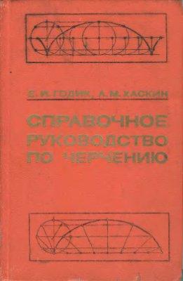 Годик Е.И., Хаскин А.М. Справочное руководство по черчению