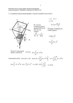 Параграф 9.4 приложение определенного интеграла к решению задач физического содержания. Решены задачи 1 варианта ИДЗ-9.3, № 1.1; 2.1; 3.1 в Word