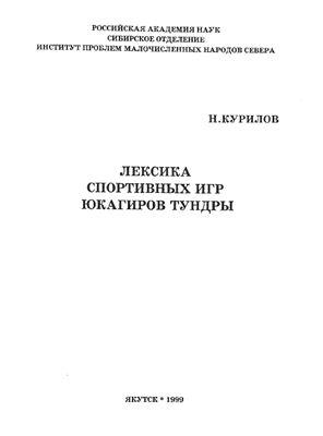 Курилов Н.Н. Лексика спортивных игр юкагиров тундры