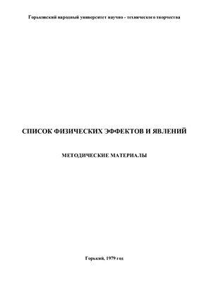 Вайнерман М.И., Голдовский Б.И., Горбунов В.П. и др. Список физических эффектов и явлений