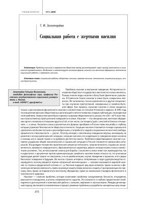 Золотарёва Т.Ф. Социальная работа с жертвами насилия