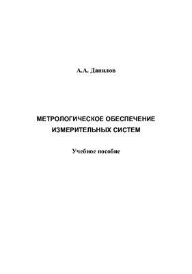 Данилов А.А. Метрологическое обеспечение измерительных систем: учебное пособие