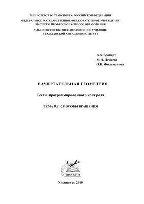 Брокерт В.В., Лемаева М.Н., Филимонова О.Н. Начертательная геометрия. Тесты программированного контроля. Тема 8.2. Способы вращения