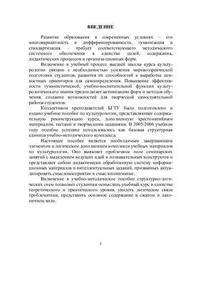 Якуш Н.М., Леоненко В.С. (сост.) Культурология. Структурно-логические схемы курса