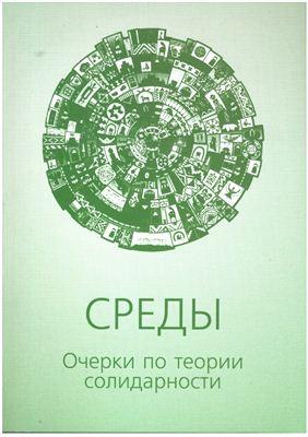 Пигалев А.И., Сивков Д.Ю., Макаров А.И. Среды: Очерки по теории солидарности