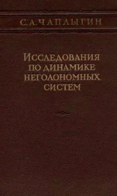 Чаплыгин С.А. Исследование по динамике неголономных систем