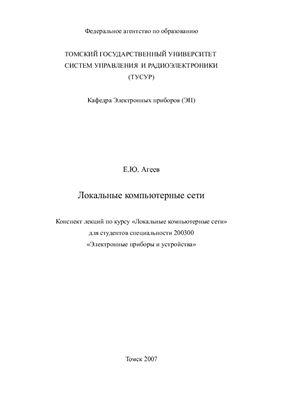 Агеев Е.Ю. Локальные компьютерные сети