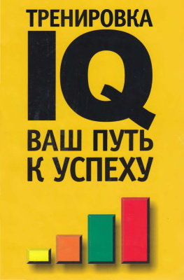 Тайлакер Й.Б., Визингер У. Тренировка IQ. Ваш путь к успеху