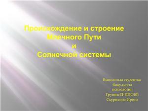 Презентация - Происхождение и строение Млечного пути и Солнечной системы