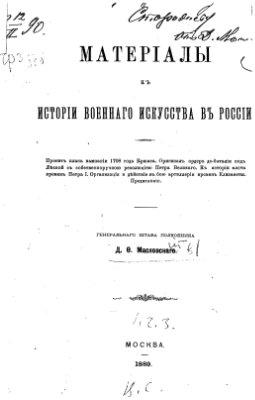 Масловский Дмитрий Федорович. Материалы к истории военного искусства в России