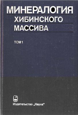 Чухров Ф.В. (отв. ред.). Минералогия Хибинского массива. Том 1