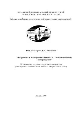 Лалазарян Н.И., Рахимова Р.А. Разработка и эксплуатация газовых и газоконденсатных месторождений