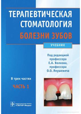 Волкова Е.А. Терапевтическая стоматология. Часть 1