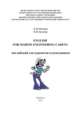 Окунева Л.И., Загузова В.В. English for Marine Engineering Cadets. Английский язык для курсантов-судомехаников