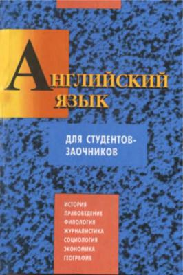 Хведченя Л.В. и др. Английский язык для студентов-заочников. Гуманитарные специальности