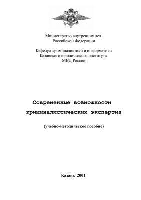 Лихачева А.А., Шайдуллин Р.Ф. Современные возможности криминалистических экспертиз