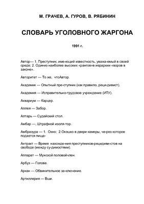 Грачев М., Гуров А. и др. Словарь уголовного жаргона