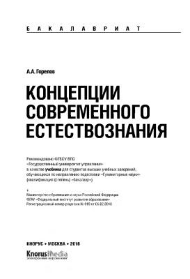 Горелов А.А. Концепции современного естествознания