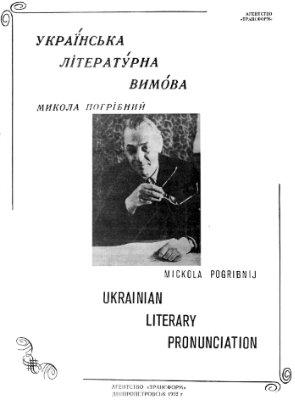 Погрібний М. І. Українська літературна вимова