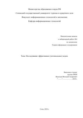РГР - Исследование эффективных (оптимальных) кодов