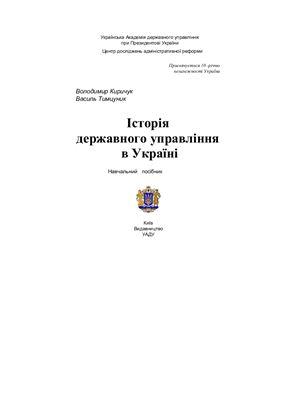 Киричук В.В., Тимцуник В.І. Історія державного управління в Україні