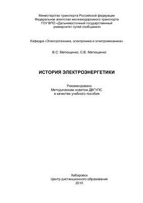 Матющенко В.С. Матющенко С.В. История электроэнергетики