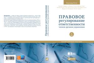 Блэк Б. Правовое регулирование ответственности членов органов управления. Анализ мировой практики