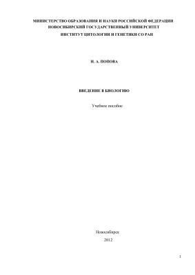 Попова Н.А. Введение в биологию