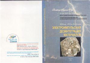 Курец В.И., Усов А.Ф., Цукерман В.А. Электроимпульсная дезинтеграция материалов