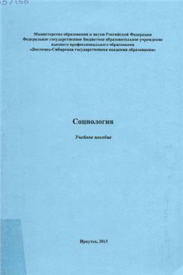 Демин Ю.А. Социология