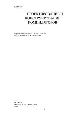Хантер Р. Проектирование и конструирование компиляторов