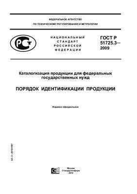 ГОСТ Р 51725.3-2009 Каталогизация продукции для федеральных государственных нужд. Порядок идентификации продукции