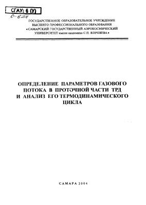 Григорьев В.А. Определение параметров газового потока в проточной части ТРД и анализ его термодинамического цикла