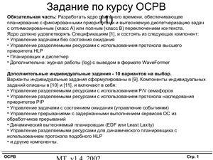 Задание по курсу Операционные системы реального времени (ОСРВ)