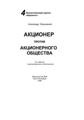 Осиновский А.Д. Акционер против акционерного общества