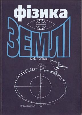 Тяпкін К.Ф. Фізика Землі