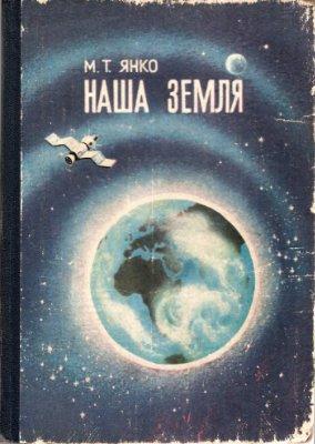 Янко М.Т. Наша Земля