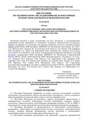 РД 03-420-01 Инструкция по техническому обследованию железобетонных резервуаров для нефти и нефтепродуктов