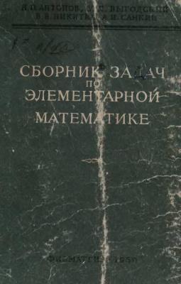 Антонов Н.П., Выгодский М.Я. и др. Сборник задач по элементарной математике