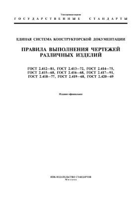 Единая система конструкторской документации. Правила выполнения чертежей различных изделий