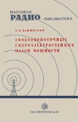 Кажинский Б.Б. Свободнопоточные гидроэлектростанции малой мощности