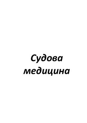 Михайліченко Б.В., Шевчук В.А., Бондар С.С., Москаленко В.Ф. (ред.) Судова Медицина