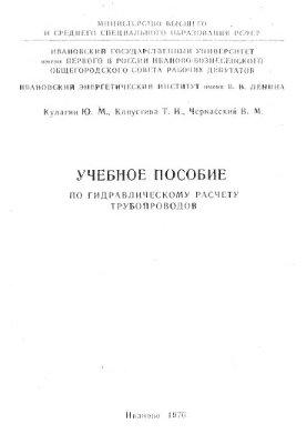 Кулагин Ю.М., Капустина Т.И., Черкасский В.М. Учебное пособие по гидравлическому расчету трубопроводов