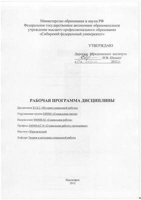 Рузанов В.И. Рабочая программа дисциплины История социальной работы
