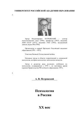 Петровский А.В. Психология в России. XX век